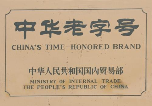 199912贸易部
