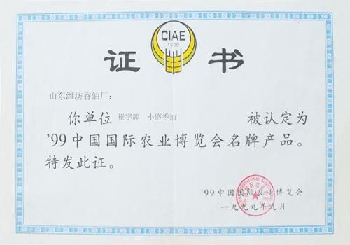 199909农博会名牌产品