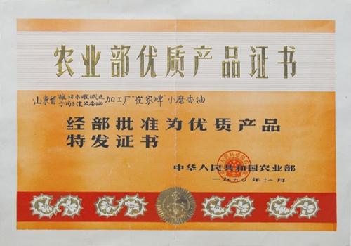 199012农业部优质产品