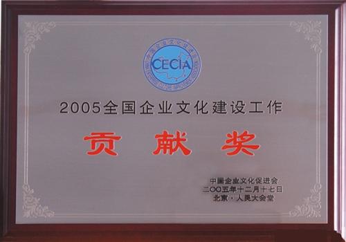 200512贡献奖