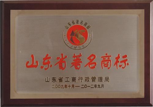 200910省著名商标牌副本