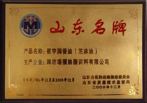 200612山东名牌