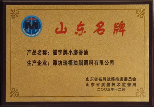 200312山东名牌