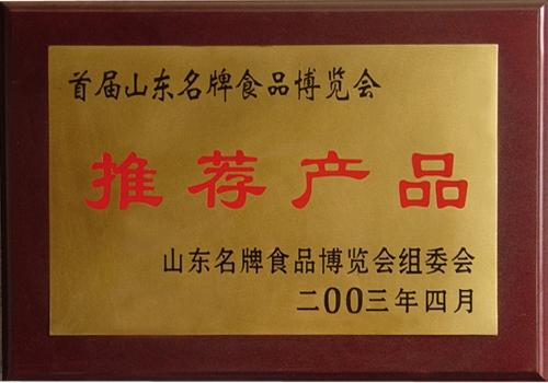200304推荐产品