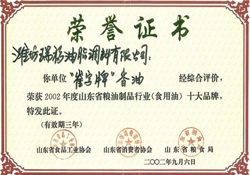 200209粮油十大品牌