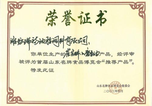 200304山东名牌博览会