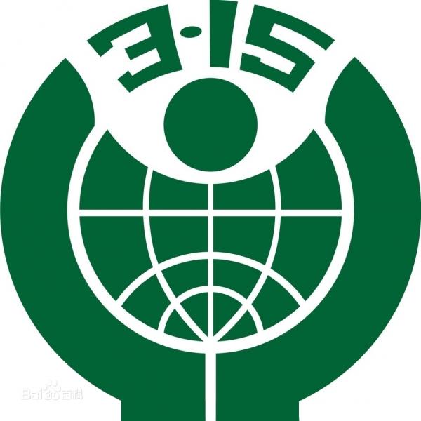 """品质消费 美好生活 瑞福油脂作为食品生产企业代表参加""""潍坊市3.15国际消费者权益日主题晚会"""""""