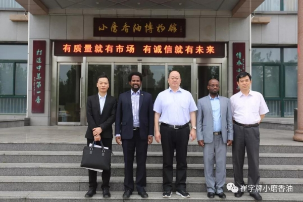 埃塞俄比亚公使参赞一行到瑞福油脂参观考察